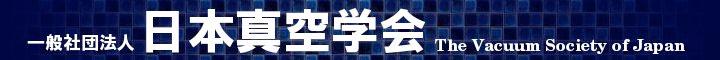 一般社団法人日本真空学会